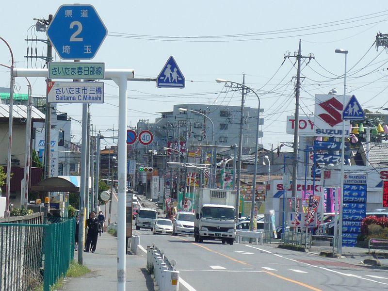 都道府県道番号標識 埼玉